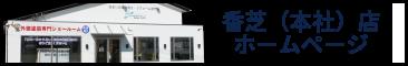 株式会社ヨネヤ 公式ページ